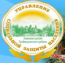 Управление социальной защиты населения администрации муниципального района